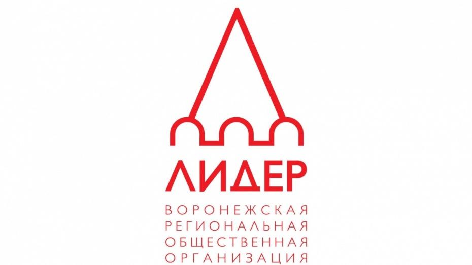 ВРОО ЛИДЕР и Путь к Мечте Воронеж