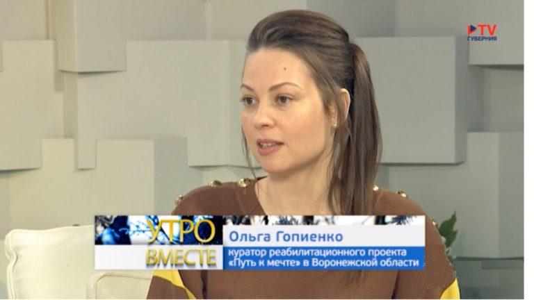 Ольга Гопиенко - Фонд Путь к Мечте Воронеж